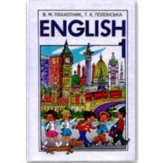 Підручник з англійської мови для 1-го класу English 1