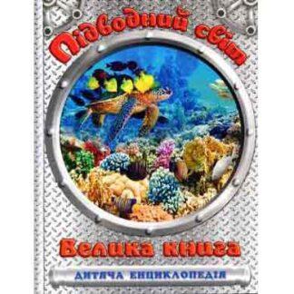 Підводний світ Велика книга дитяча енциклопедія