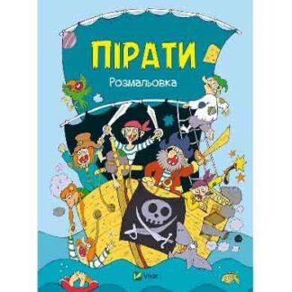 Пірати Розмальовка