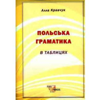 Польська граматика в таблицях Алла Кравчук