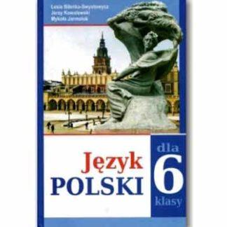 Польська мова Підручник для 6 класу 2-й рік навчання
