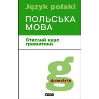 Польська мова Стислий курс граматики