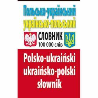 Польсько-український українсько-польський словник 100 тисяч