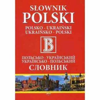 Польсько-український українсько-польський словник 110 тисяч