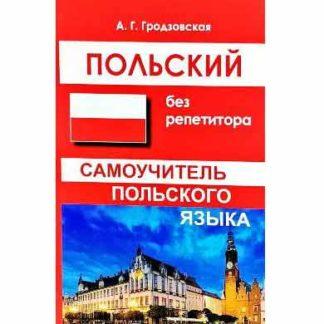 Польский без репетитора Гродзовская А.Г.
