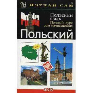 Польский язык Полный курс для начинающих