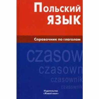Польский язык Справочник по глаголам