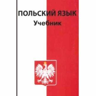 Польский язык Учебник Кароляк С. Василевская Д.
