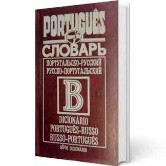 Португальско-русский русско-португальский словарь 50 тысяч