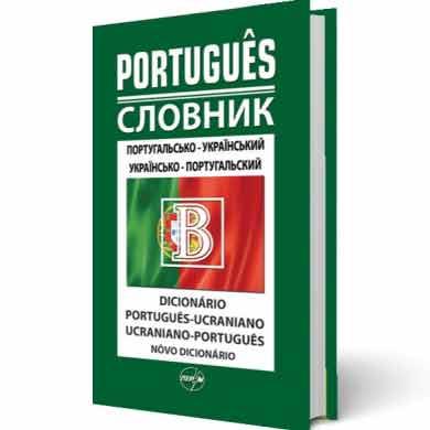 Португальсько-український українсько-португальський словник