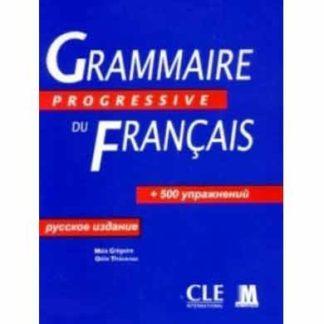 Прогрессивная грамматика французского языка