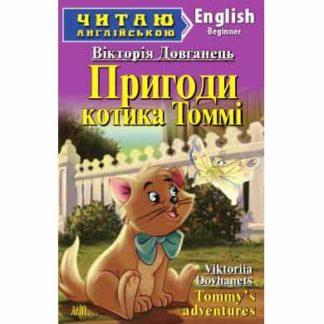 Пригоди котика Томмі beginner Арій