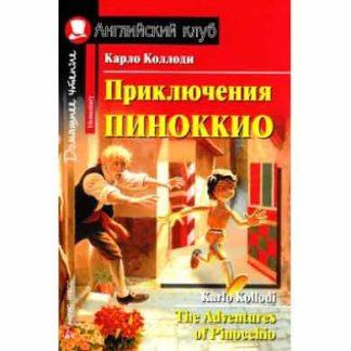 Приключения Пиноккио pre intermediate Айрис Пресс