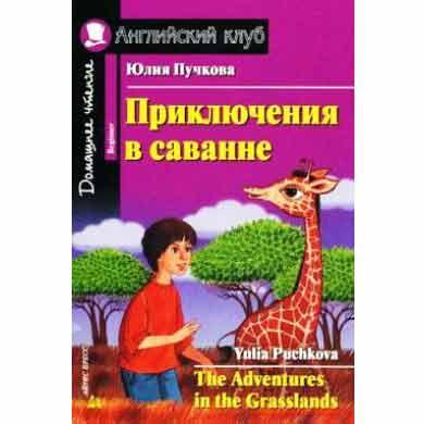 Приключения в саванне beginner Айрис Пресс
