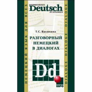 Разговорный немецкий в диалогах Ярушкина Т.С.