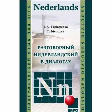 Разговорный нидерландский в диалогах Тимофеева Е.А.