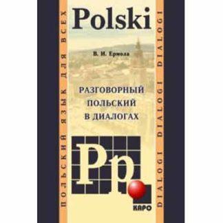 Разговорный польский в диалогах Ермола В.И.
