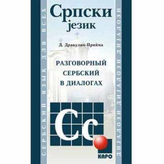 Разговорный сербский в диалогах Дракулич-Прийма Д.