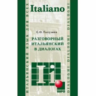 Разговорный итальянский в диалогах Галузина С.О.