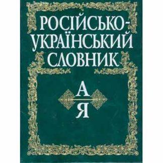 Російсько-український словник Жайворонок В.В.