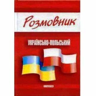 Розмовник українсько-польський Глорія