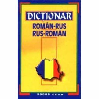 Румынско-русский русско-румынский словарь