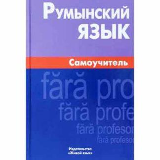 Румынский язык Самоучитель Живой язык Куцулаб В.
