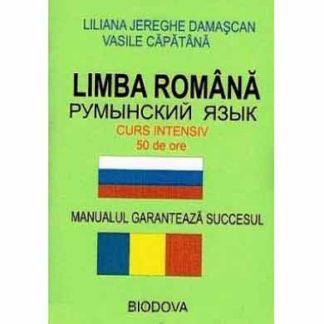 Румынский язык Интенсивный курс