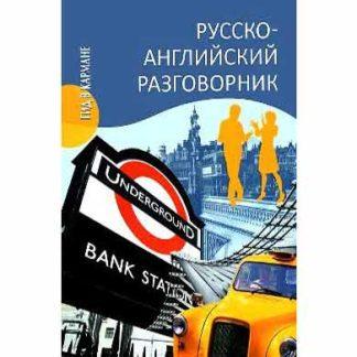 Русско-английский разговорник Гид в кармане