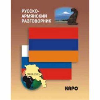 Русско-армянский разговорник Каро