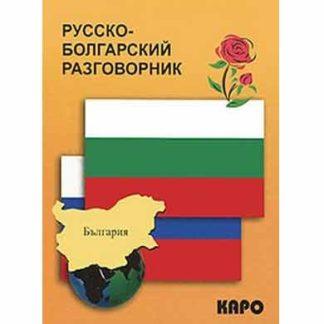 Русско-болгарский разговорник Каро Паначева К.