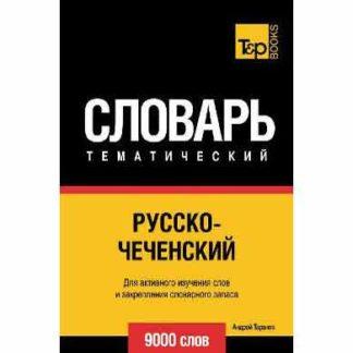 Русско-чеченский тематический словарь 9000 слов
