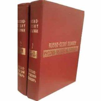 Русско-чешский словарь Копецкий Л.В. в 2-х томах
