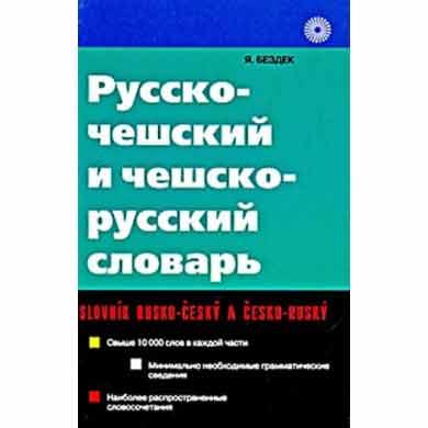 Русско-чешский и чешско-русский словарь Бездек Я.