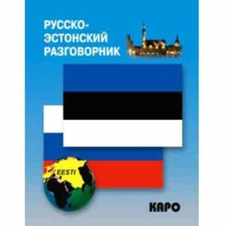 Русско-эстонский разговорник Каро