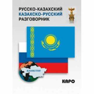 Русско-казахский казахско-русский разговорник
