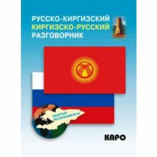 Русско-киргизский киргизско-русский разговорник