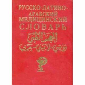 Русско-латино-арабский медицинский словарь