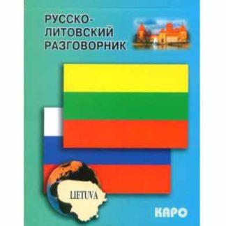 Русско-литовский разговорник Каро