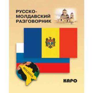 Русско-молдавский разговорник Каро