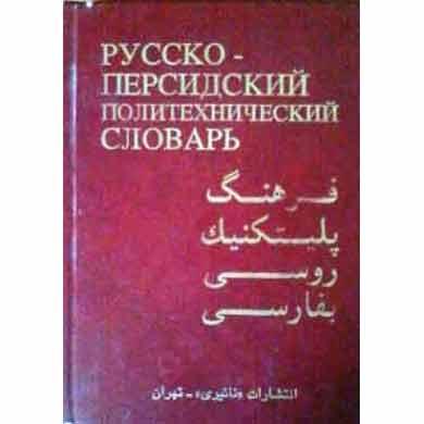 Русско-персидский политехнический словарь Мирзабекян Ж.М.