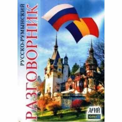 Русско-румынский разговорник Арий
