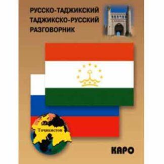 Русско-таджикский таджикско-русский разговорник
