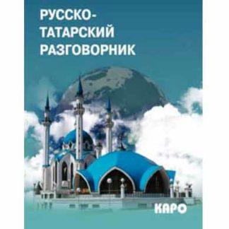 Русско-татарский разговорник Каро