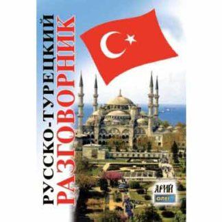 Русско-турецкий разговорник Арий