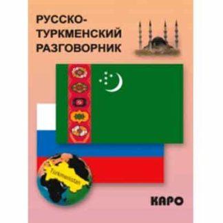 Русско-туркменский разговорник Каро