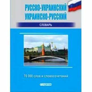 Русско-украинский украинско-русский словарь Глория