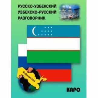 Русско-узбекский узбекско-русский разговорник
