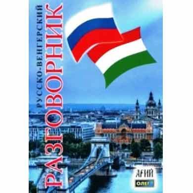Русско-венгерский разговорник Арий