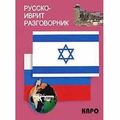 Русско-иврит разговорник Каро Мокрушина А.А.